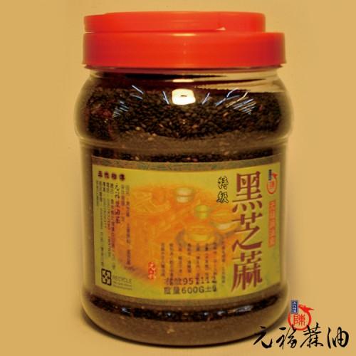 【元福五榖乾貨】特級黑芝麻粒