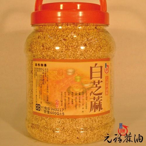 【元福五榖乾貨】白芝麻粒