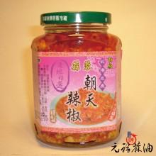 【元福漬物】特級蒜蓉朝天辣椒