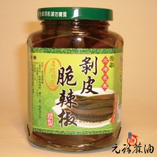 【元福漬物】特級剝皮脆辣椒