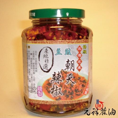 【元福漬物】特級豆豉朝天辣椒