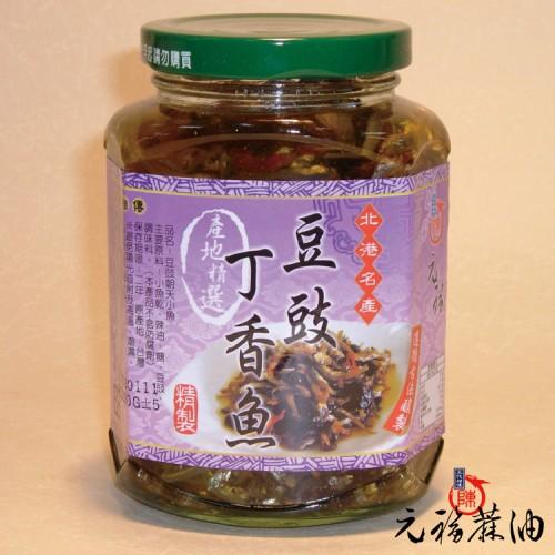 【元福漬物】豆豉丁香魚