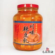 【元福漬物】川味辣豆腐乳/大