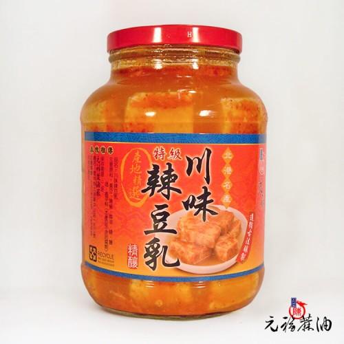 【元福漬物】特級川味辣豆腐乳/大