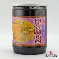 【元福醬料】黑芝麻醬
