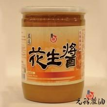 【元福醬料】特級嚴選花生醬
