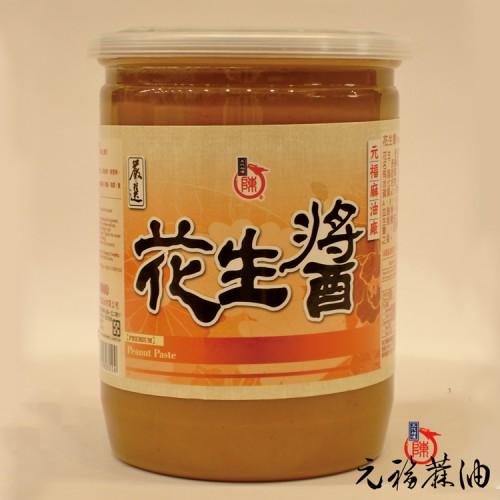 【元福醬料】特級嚴選花生醬-30瓶或30斤桶裝