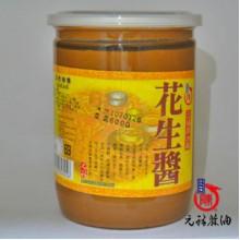 【元福醬料】花生醬-30瓶或30斤桶裝