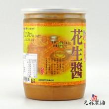 【元福醬料】花生醬