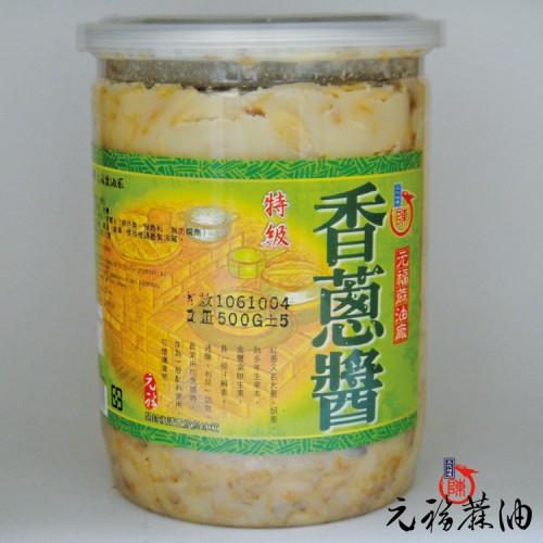 【元福醬料】特級嚴選香蔥醬