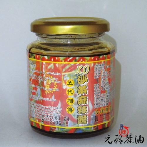 【元福醬料】特級XO沙茶麻辣醬