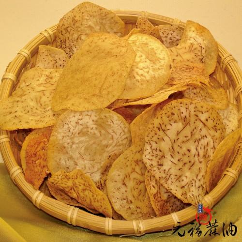 【古早味零食】香芋片(芋頭片)