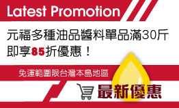 latest-promotion
