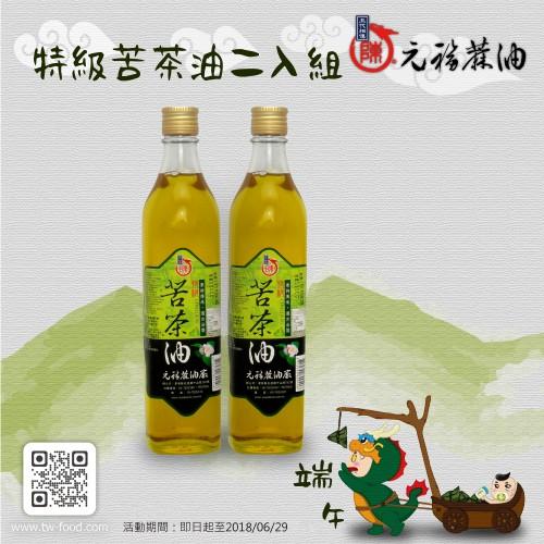 【優惠活動】端午優惠-特級苦茶油2入組