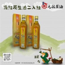 【優惠活動】端午優惠-頂級花生油(土豆油)2入組
