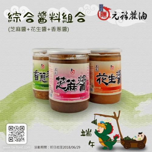 【優惠活動】端午優惠-嚴選醬料組合(芝麻醬+花生醬+香蔥醬)