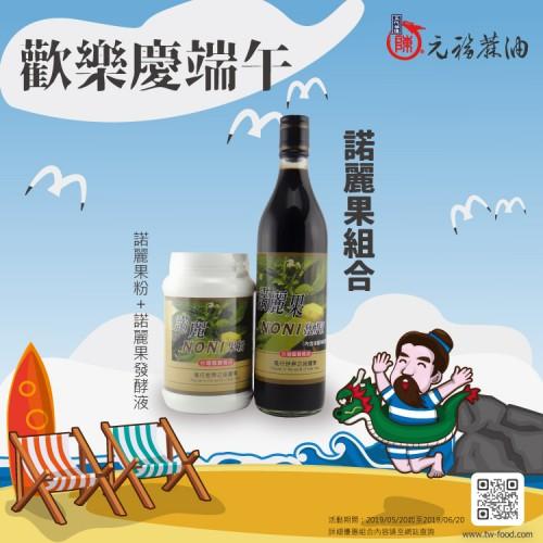 【優惠活動】端午優惠-諾麗果組合(諾麗果粉+諾麗果發酵液)