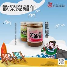 【優惠活動】端午優惠-嚴選醬料組合(芝麻醬+香蔥醬)