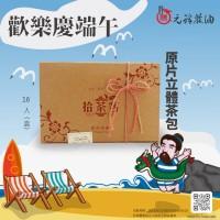 【優惠活動】端午優惠-原片立體茶包-16入裝