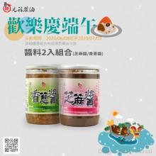 【優惠活動】端午優惠-嚴選醬料2入組合(芝麻醬/香蔥醬)