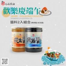 【優惠活動】端午優惠-嚴選醬料2入組合(黑麻醬/花生醬)