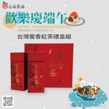【優惠活動】端午優惠-台灣蜜香紅茶禮盒組