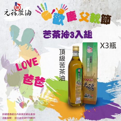 【優惠活動】歡慶父親節-苦茶油3入組