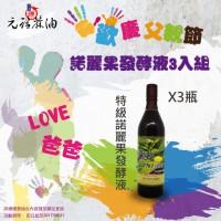 【優惠活動】歡慶父親節-諾麗果發酵液3入組