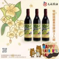 【優惠活動】歡慶父親節優惠-特級諾麗果發酵液3入組