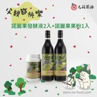 【優惠活動】歡慶父親節優惠-諾麗果組合(諾麗果粉+諾麗果發酵液X2)