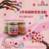 【優惠活動】母親節感恩活動-嚴選醬料組合(芝麻醬+花生醬+香蔥醬)
