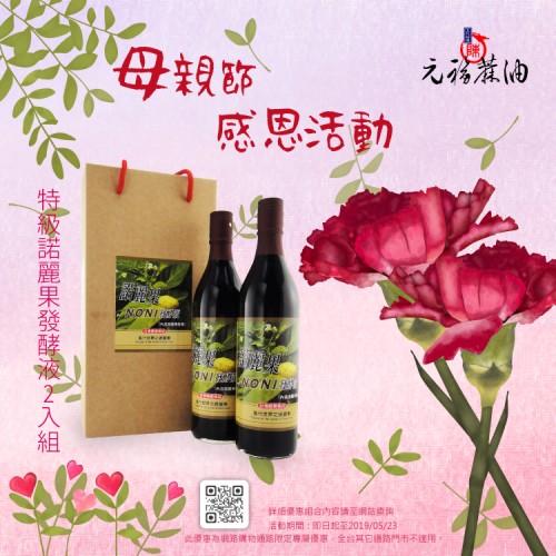 【優惠活動】母親節感恩活動-諾麗果特級發酵液2入組