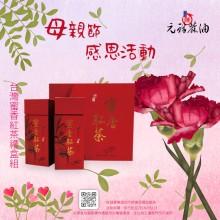 【優惠活動】母親節感恩活動-台灣蜜香紅茶禮盒組