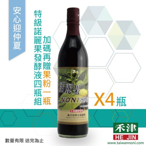 【優惠活動】諾麗果特級發酵液4入組-加贈1瓶果粉※贈品有限送完為止※