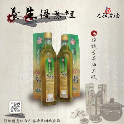 【優惠活動】養身組合-頂級苦茶油2瓶組
