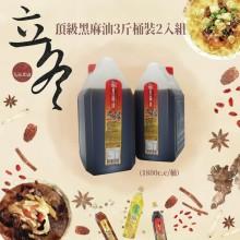 【優惠活動】立冬桶裝雙瓶組合-頂級黑麻油3斤桶裝(1800ml/瓶)2入組