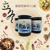 【優惠活動】立冬嚴選黑麻醬3入組