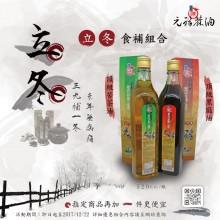 【優惠活動】立冬食補組合(頂級苦茶油x1+頂級黑麻油x1)