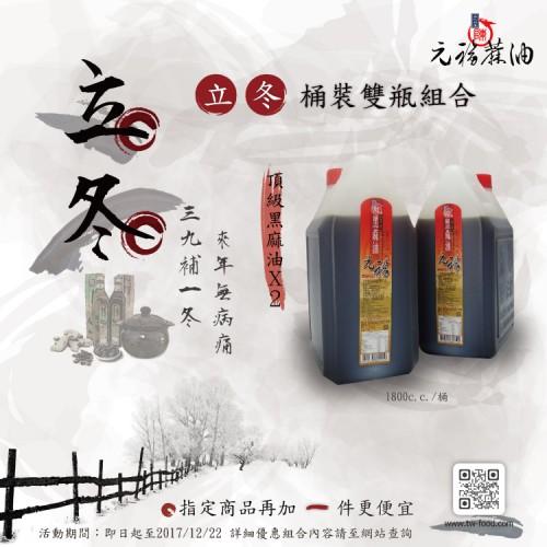 【優惠活動】立冬桶裝雙瓶組合-頂級黑麻油3斤桶裝(1800c.c./瓶)2入組