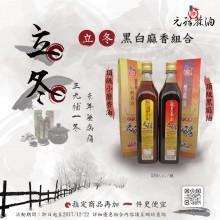 【優惠活動】立冬黑白麻香組合(頂級小磨香油x1+頂級黑麻油x1)