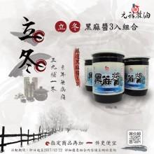 【優惠活動】立冬黑麻醬3入組組合