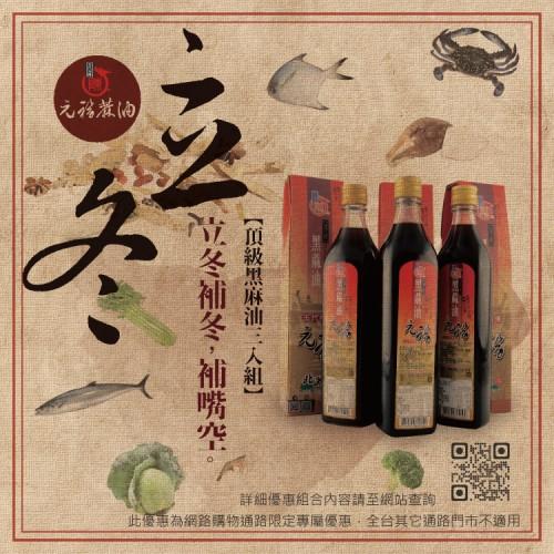 【優惠活動】立冬頂級黑麻油3入組