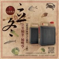 【優惠活動】立冬桶裝雙瓶組合-頂級黑麻油5斤桶裝(3000ml/瓶)2入組